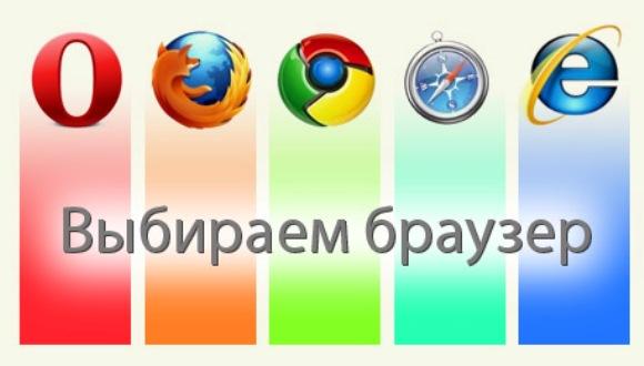 Лучший интернет браузер